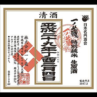 ichinokura